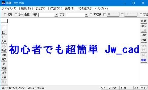 初心者でも超簡単 Jw_cad.jpg